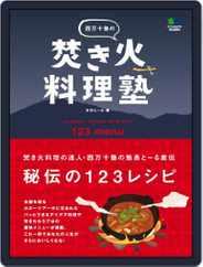 エイ出版社のアウトドアムック (Digital) Subscription November 30th, 2014 Issue