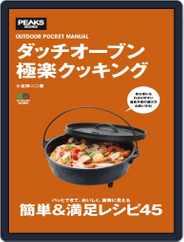 エイ出版社のアウトドアムック (Digital) Subscription November 21st, 2014 Issue