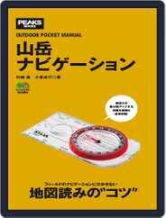 エイ出版社のアウトドアムック (Digital) Subscription November 19th, 2014 Issue