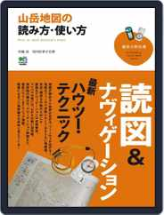 エイ出版社のアウトドアムック (Digital) Subscription November 14th, 2014 Issue