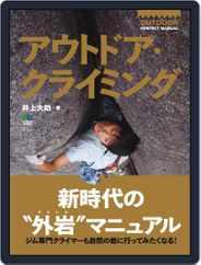 エイ出版社のアウトドアムック (Digital) Subscription November 9th, 2014 Issue