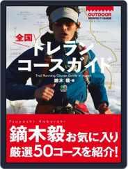 エイ出版社のアウトドアムック (Digital) Subscription November 5th, 2014 Issue