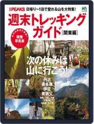 エイ出版社のアウトドアムック (Digital) Subscription October 31st, 2014 Issue