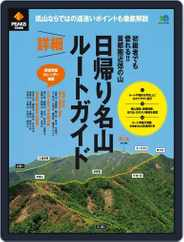 エイ出版社のアウトドアムック (Digital) Subscription October 12th, 2014 Issue