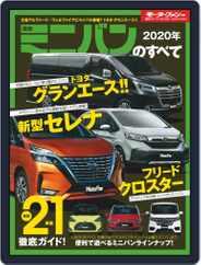 モーターファン別冊統括シリーズ (Digital) Subscription January 3rd, 2020 Issue