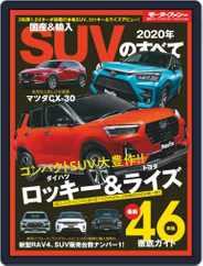 モーターファン別冊統括シリーズ (Digital) Subscription November 29th, 2019 Issue