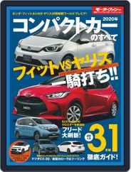 モーターファン別冊統括シリーズ (Digital) Subscription November 1st, 2019 Issue