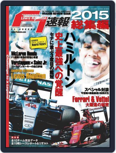 F1速報 (Digital) December 23rd, 2015 Issue Cover