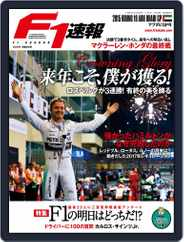 F1速報 (Digital) Subscription December 9th, 2015 Issue