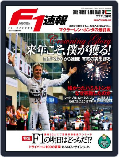 F1速報 (Digital) December 9th, 2015 Issue Cover