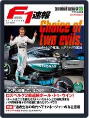 F1速報 (Digital) Subscription November 25th, 2015 Issue