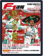 F1速報 (Digital) Subscription November 10th, 2015 Issue