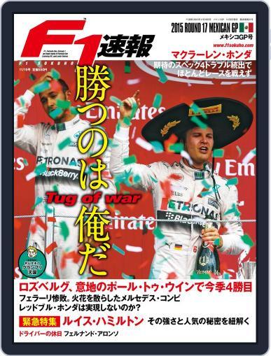F1速報 (Digital) November 10th, 2015 Issue Cover
