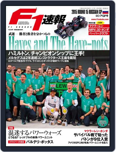 F1速報 (Digital) October 20th, 2015 Issue Cover