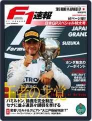 F1速報 (Digital) Subscription October 6th, 2015 Issue