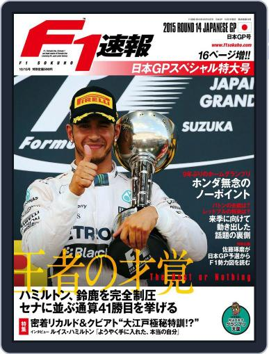 F1速報 (Digital) October 6th, 2015 Issue Cover