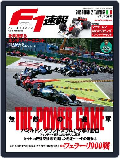 F1速報 (Digital) September 10th, 2015 Issue Cover