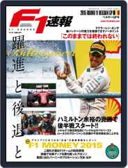 F1速報 (Digital) Subscription September 7th, 2015 Issue