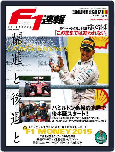 F1速報 (Digital) September 7th, 2015 Issue Cover
