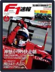 F1速報 (Digital) Subscription July 29th, 2015 Issue
