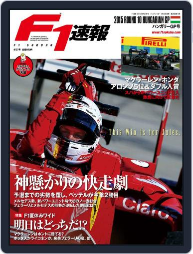 F1速報 (Digital) July 29th, 2015 Issue Cover