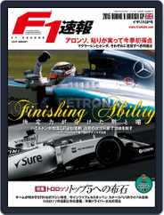 F1速報 (Digital) Subscription July 9th, 2015 Issue