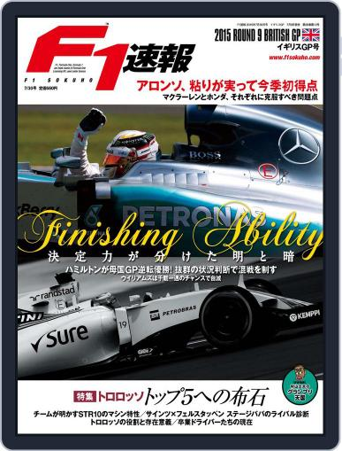 F1速報 (Digital) July 9th, 2015 Issue Cover