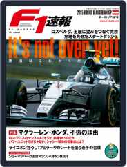 F1速報 (Digital) Subscription June 28th, 2015 Issue