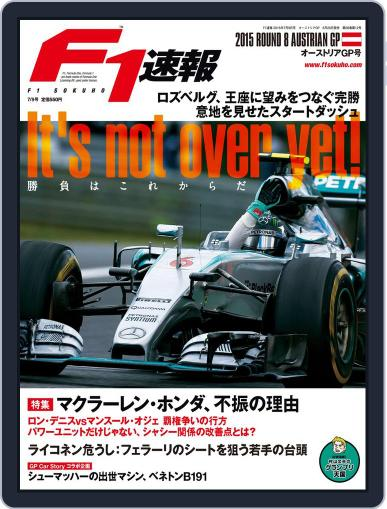 F1速報 (Digital) June 28th, 2015 Issue Cover