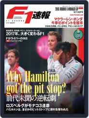 F1速報 (Digital) Subscription June 4th, 2015 Issue