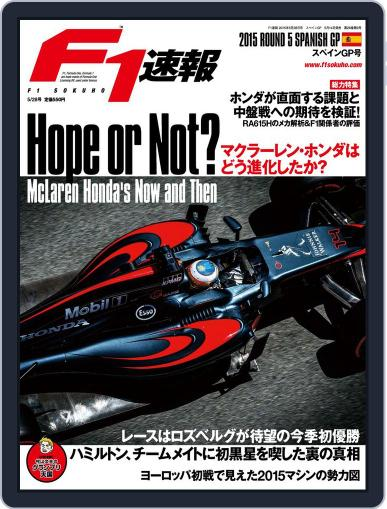 F1速報 (Digital) May 14th, 2015 Issue Cover