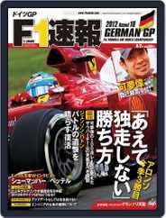 F1速報 (Digital) Subscription July 25th, 2012 Issue