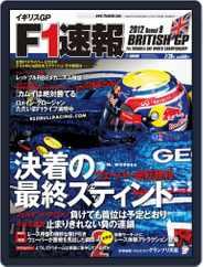 F1速報 (Digital) Subscription July 11th, 2012 Issue