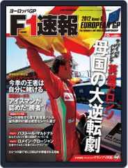 F1速報 (Digital) Subscription June 27th, 2012 Issue