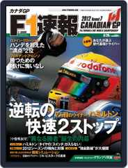 F1速報 (Digital) Subscription June 13th, 2012 Issue