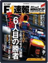 F1速報 (Digital) Subscription May 30th, 2012 Issue