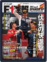 F1速報 (Digital) Subscription May 16th, 2012 Issue