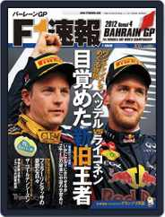 F1速報 (Digital) Subscription April 25th, 2012 Issue