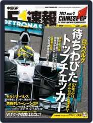 F1速報 (Digital) Subscription April 18th, 2012 Issue