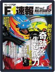 F1速報 (Digital) Subscription March 28th, 2012 Issue