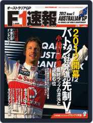 F1速報 (Digital) Subscription March 22nd, 2012 Issue
