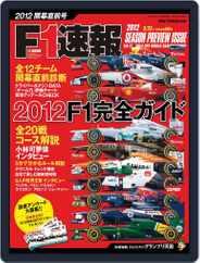 F1速報 (Digital) Subscription March 7th, 2012 Issue