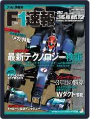 F1速報 (Digital) Subscription February 29th, 2012 Issue