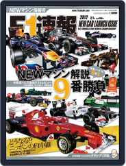 F1速報 (Digital) Subscription February 15th, 2012 Issue