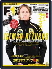 F1速報 (Digital) Subscription January 11th, 2012 Issue