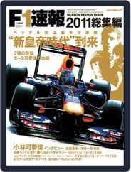 F1速報 (Digital) Subscription December 14th, 2011 Issue