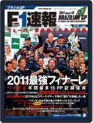 F1速報 (Digital) Subscription November 30th, 2011 Issue