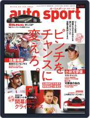 auto sport オートスポーツ (Digital) Subscription June 19th, 2020 Issue