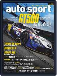 auto sport オートスポーツ (Digital) Subscription April 10th, 2020 Issue