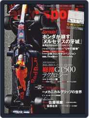 auto sport オートスポーツ (Digital) Subscription March 13th, 2020 Issue